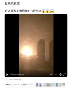 札幌「爆発」のデマ動画が拡散中