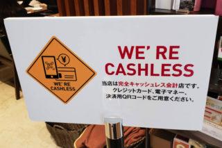 現金お断り! 完全キャッシュレスな珈琲店ってどうなの?